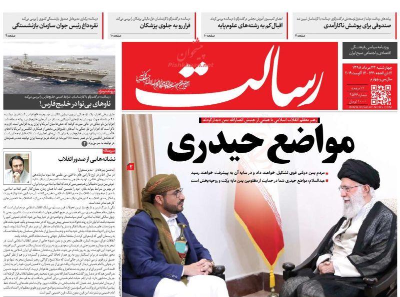 عناوین اخبار روزنامه رسالت در روز چهارشنبه ۲۳ مرداد :