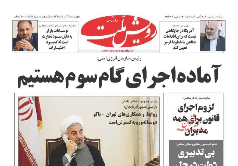عناوین اخبار روزنامه رویش ملت در روز چهارشنبه ۲۳ مرداد :