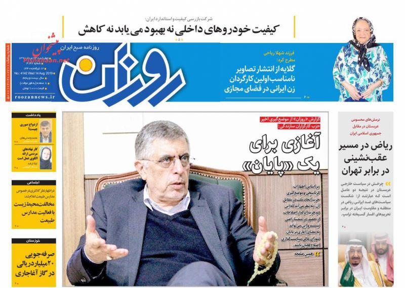 عناوین اخبار روزنامه روزان در روز چهارشنبه ۲۳ مرداد :