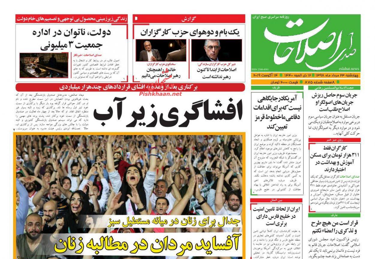 عناوین اخبار روزنامه صدای اصلاحات در روز چهارشنبه ۲۳ مرداد :