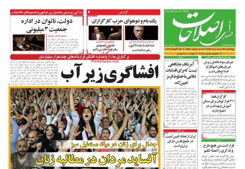 عناوین اخبار روزنامه صدای اصلاحات در روز چهارشنبه ۲۳ مرداد
