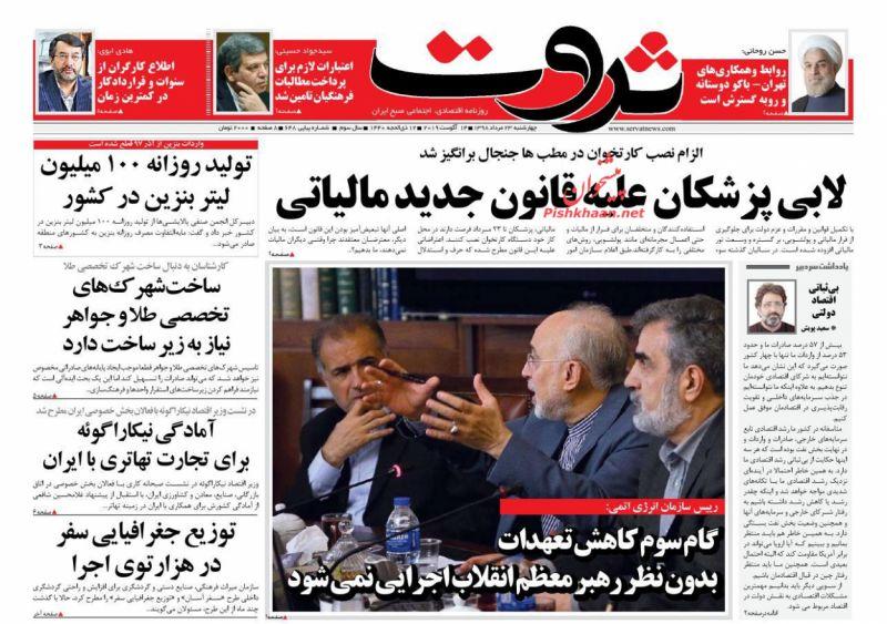 عناوین اخبار روزنامه ثروت در روز چهارشنبه ۲۳ مرداد