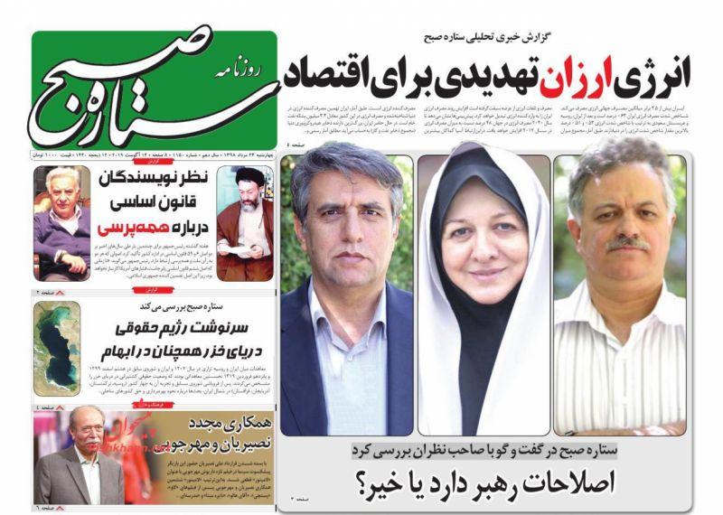 عناوین اخبار روزنامه ستاره صبح در روز چهارشنبه ۲۳ مرداد