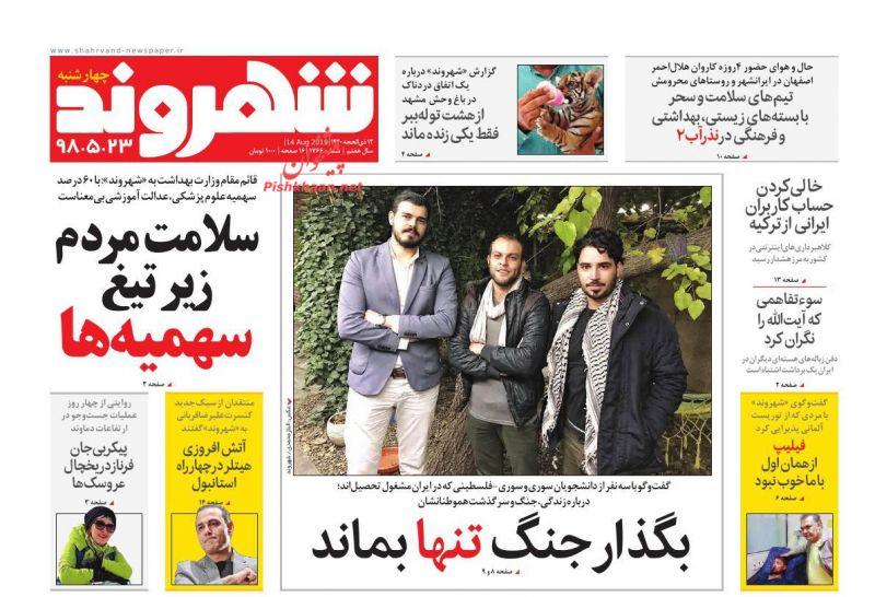 عناوین اخبار روزنامه شهروند در روز چهارشنبه ۲۳ مرداد