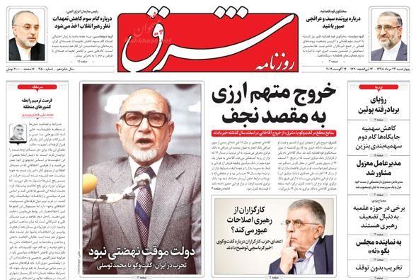 عناوین اخبار روزنامه شرق در روز چهارشنبه ۲۳ مرداد