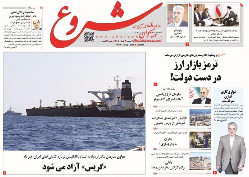 عناوین اخبار روزنامه شروع در روز چهارشنبه ۲۳ مرداد :