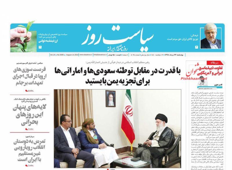 عناوین اخبار روزنامه سیاست روز در روز چهارشنبه ۲۳ مرداد :