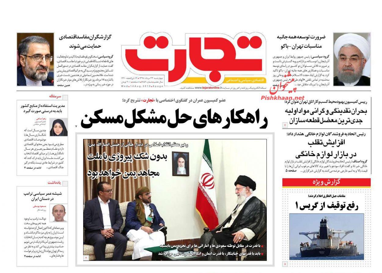 عناوین اخبار روزنامه تجارت در روز چهارشنبه ۲۳ مرداد :