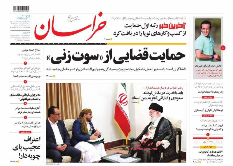 عناوین اخبار روزنامه خراسان در روز چهارشنبه ۲۳ مرداد