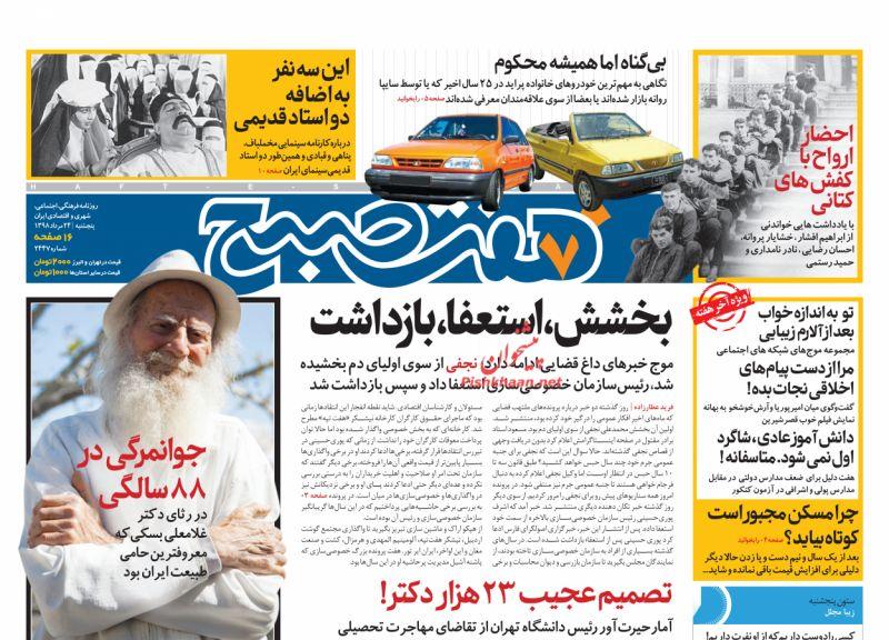 عناوین اخبار روزنامه هفت صبح در روز پنجشنبه ۲۴ مرداد