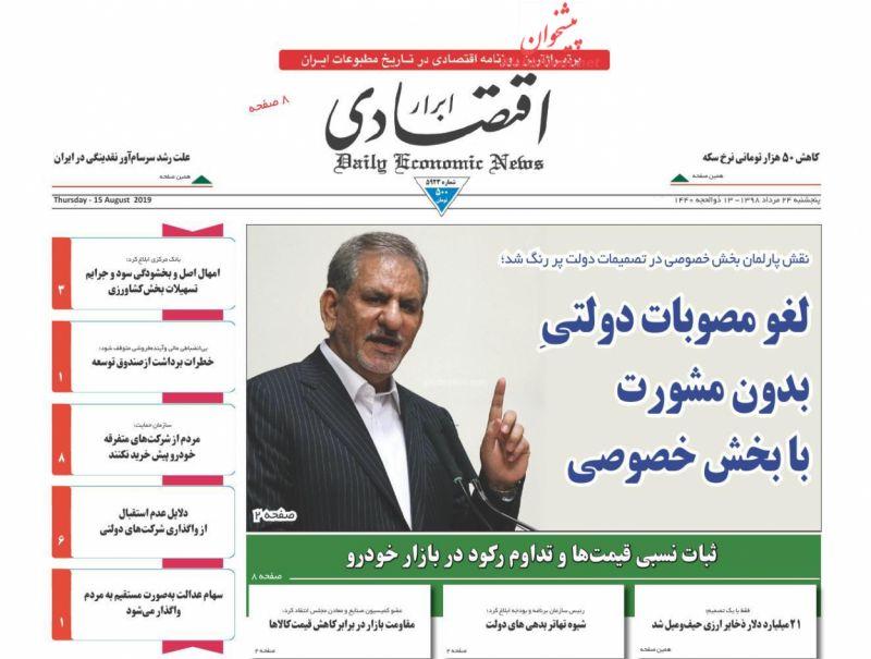 عناوین اخبار روزنامه ابرار اقتصادی در روز پنجشنبه ۲۴ مرداد
