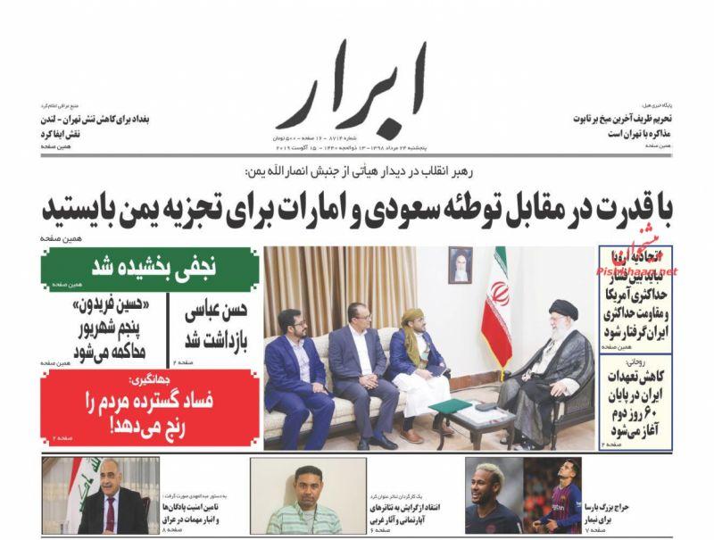 عناوین اخبار روزنامه ابرار در روز پنجشنبه ۲۴ مرداد