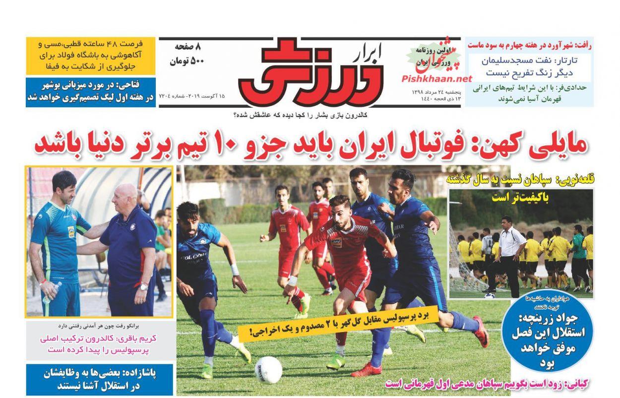 عناوین اخبار روزنامه ابرار ورزشى در روز پنجشنبه ۲۴ مرداد :
