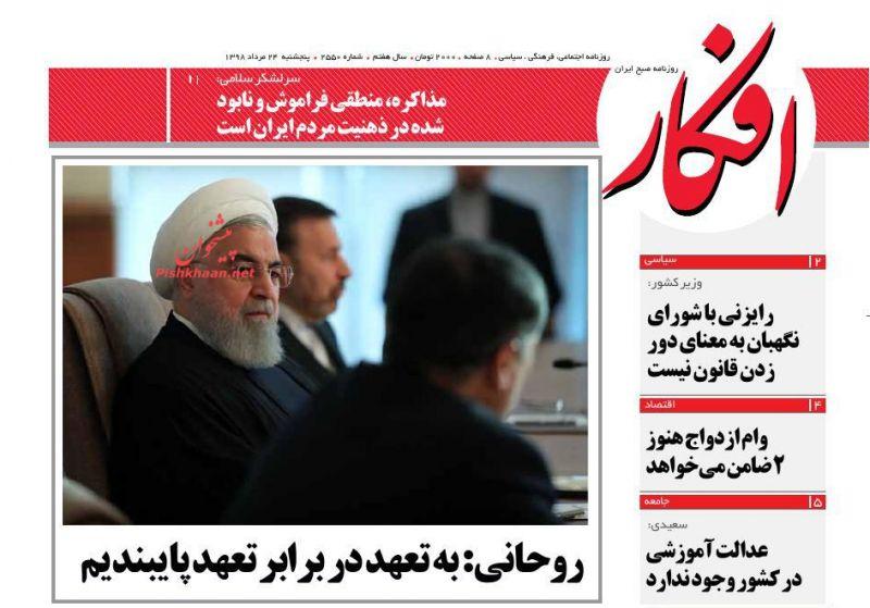 عناوین اخبار روزنامه افکار در روز پنجشنبه ۲۴ مرداد