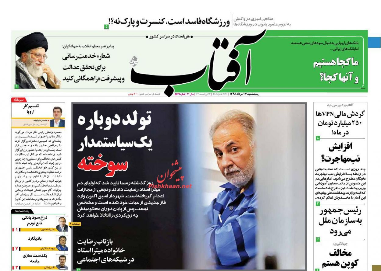عناوین اخبار روزنامه آفتاب یزد در روز پنجشنبه ۲۴ مرداد :