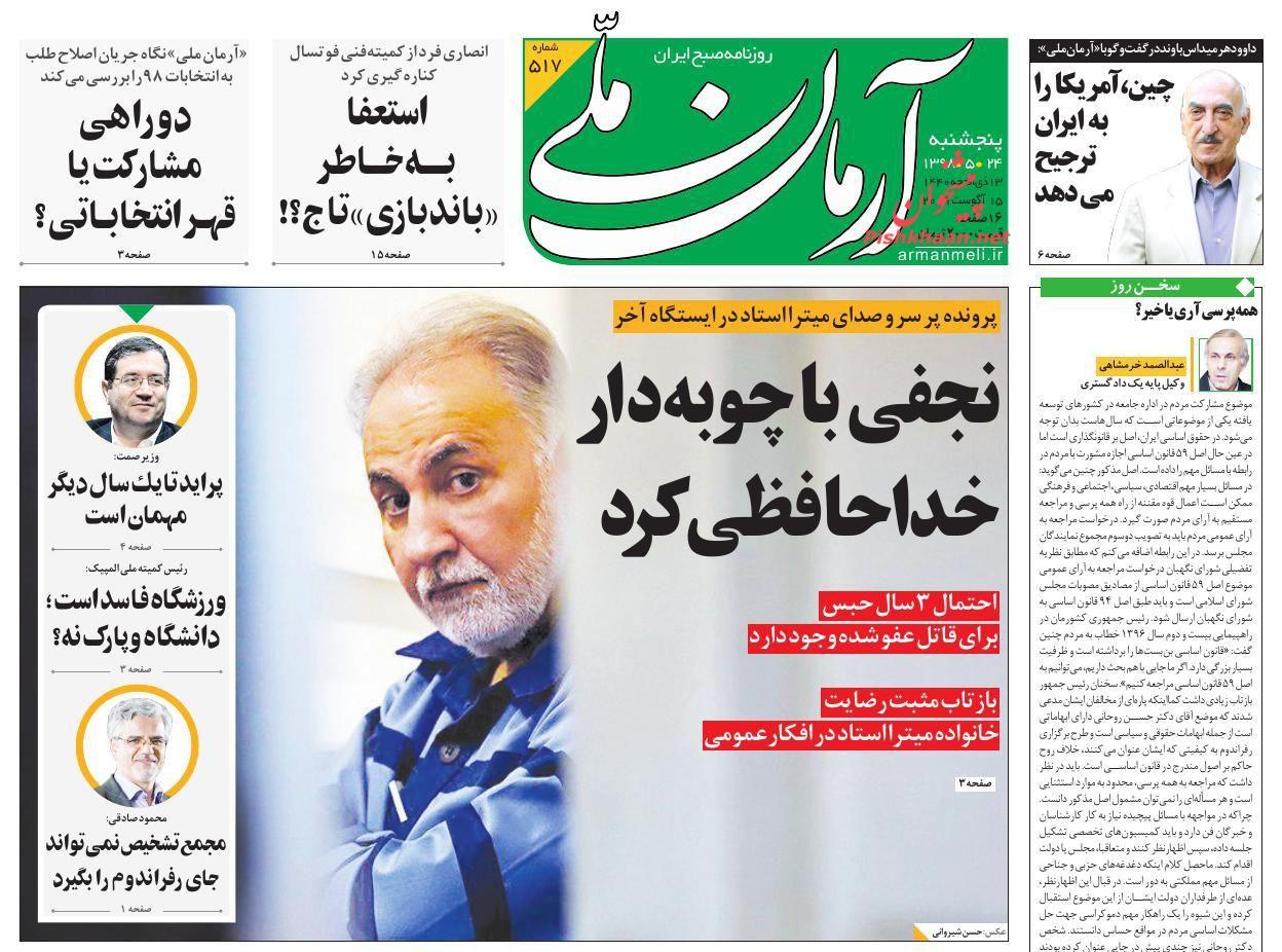 عناوین اخبار روزنامه آرمان ملی در روز پنجشنبه ۲۴ مرداد :