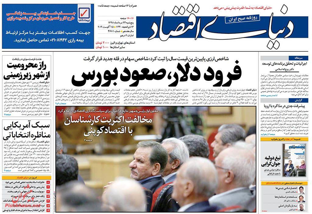 عناوین اخبار روزنامه دنیای اقتصاد در روز پنجشنبه ۲۴ مرداد :
