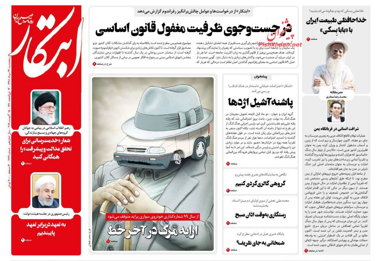 عناوین اخبار روزنامه ابتکار در روز پنجشنبه ۲۴ مرداد :