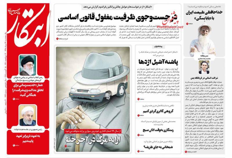 عناوین اخبار روزنامه ابتکار در روز پنجشنبه ۲۴ مرداد