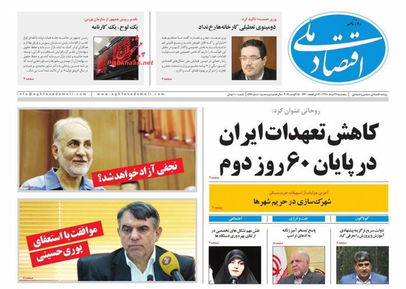 عناوین اخبار روزنامه اقتصاد ملی در روز پنجشنبه ۲۴ مرداد :