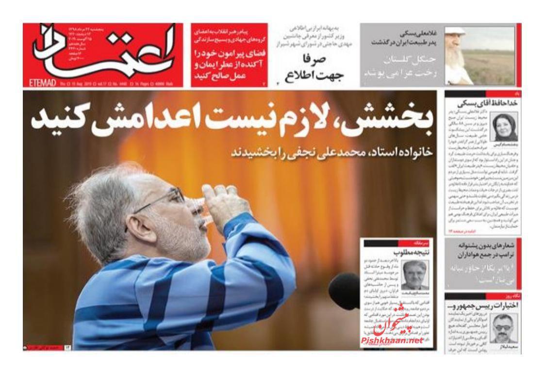 عناوین اخبار روزنامه اعتماد در روز پنجشنبه ۲۴ مرداد :