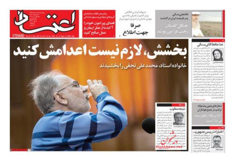 عناوین اخبار روزنامه اعتماد در روز پنجشنبه ۲۴ مرداد