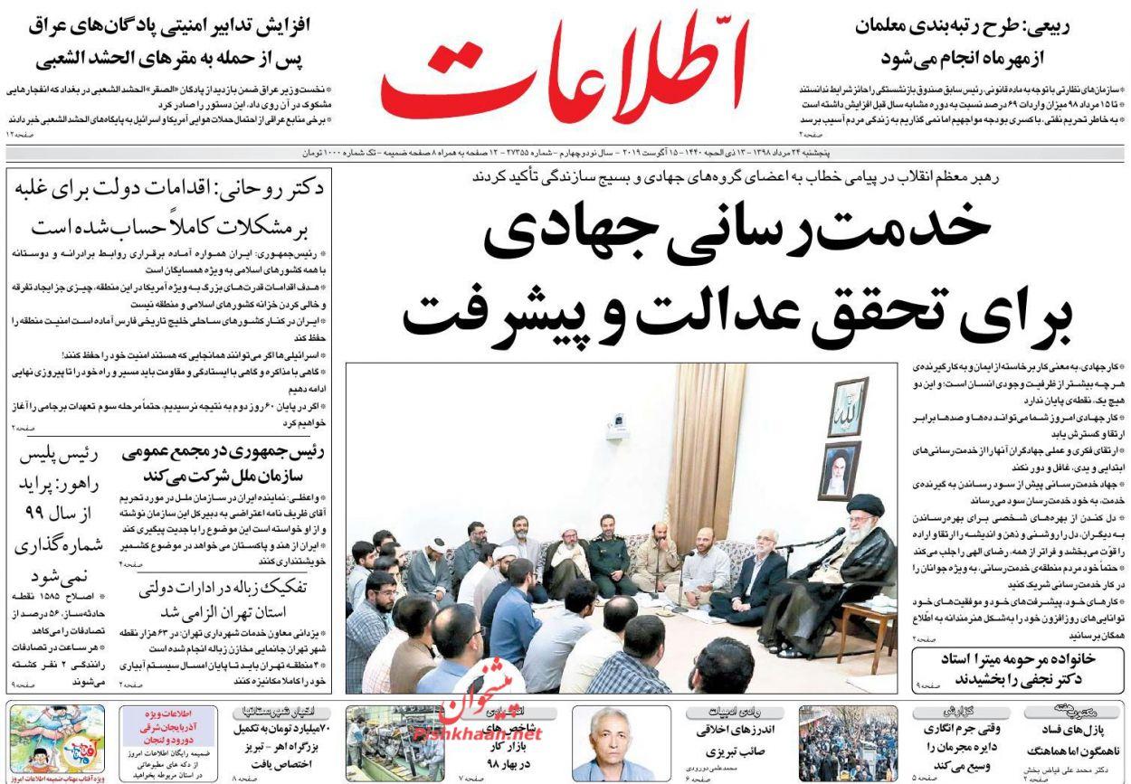 عناوین اخبار روزنامه اطلاعات در روز پنجشنبه ۲۴ مرداد :