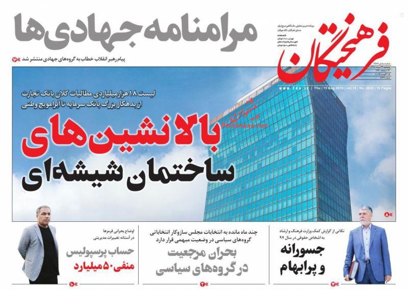 عناوین اخبار روزنامه فرهیختگان در روز پنجشنبه ۲۴ مرداد