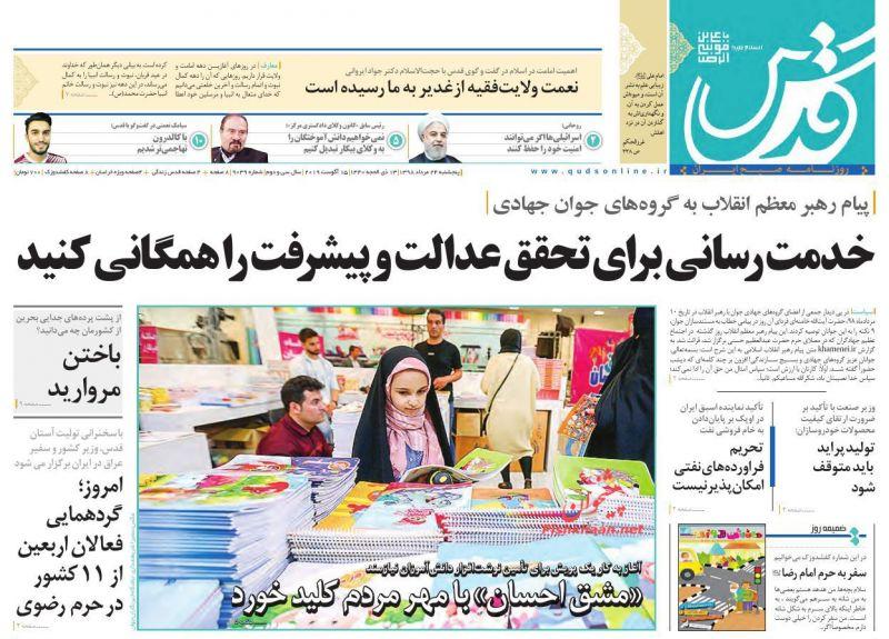 عناوین اخبار روزنامه قدس در روز پنجشنبه ۲۴ مرداد :