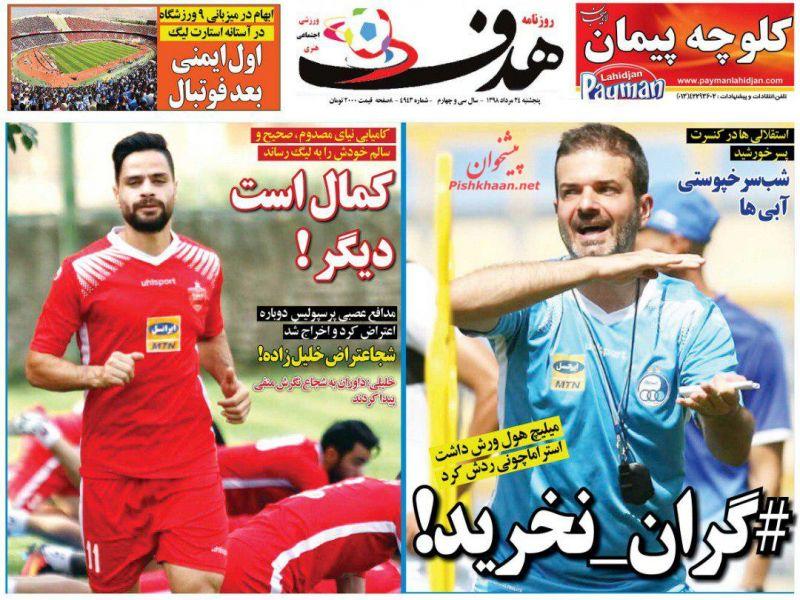 عناوین اخبار روزنامه هدف در روز پنجشنبه ۲۴ مرداد