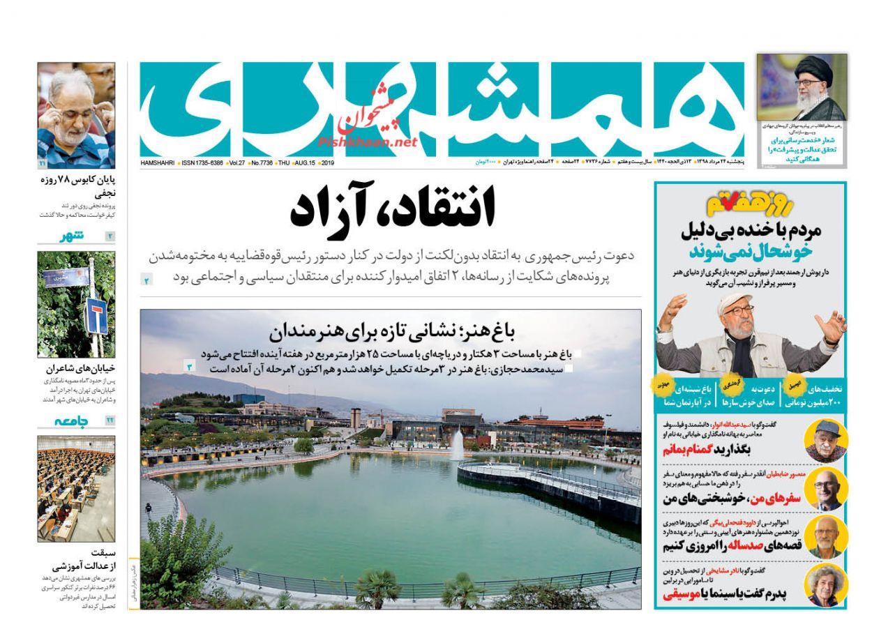 عناوین اخبار روزنامه همشهری در روز پنجشنبه ۲۴ مرداد :
