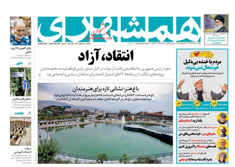 عناوین اخبار روزنامه همشهری در روز پنجشنبه ۲۴ مرداد
