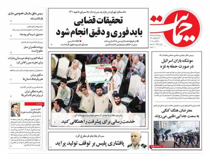 عناوین اخبار روزنامه حمایت در روز پنجشنبه ۲۴ مرداد :