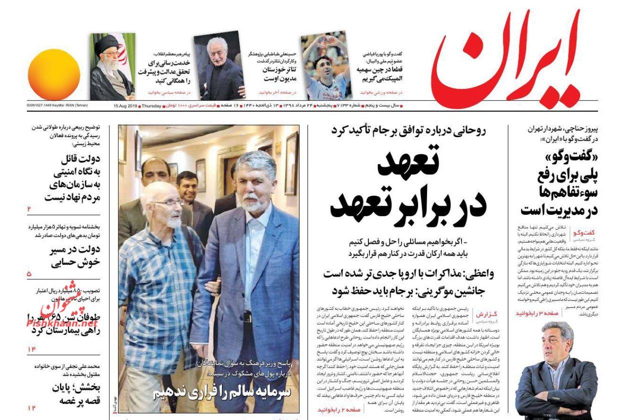 عناوین اخبار روزنامه ایران در روز پنجشنبه ۲۴ مرداد :
