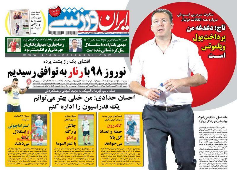 عناوین اخبار روزنامه ایران ورزشی در روز پنجشنبه ۲۴ مرداد