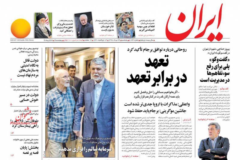 عناوین اخبار روزنامه ایران در روز پنجشنبه ۲۴ مرداد