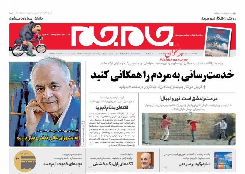 عناوین اخبار روزنامه جام جم در روز پنجشنبه ۲۴ مرداد