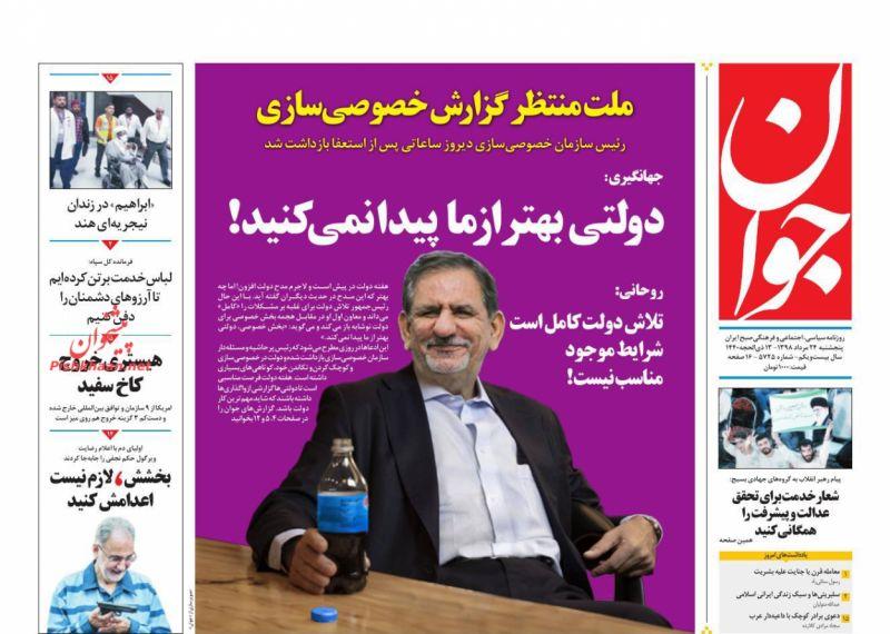 عناوین اخبار روزنامه جوان در روز پنجشنبه ۲۴ مرداد