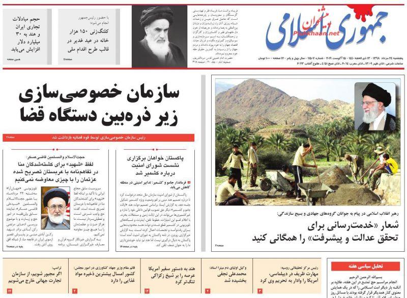 عناوین اخبار روزنامه جمهوری اسلامی در روز پنجشنبه ۲۴ مرداد