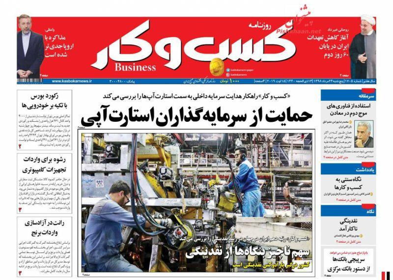 عناوین اخبار روزنامه كسب و كار در روز پنجشنبه ۲۴ مرداد