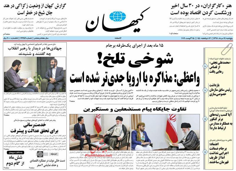 عناوین اخبار روزنامه کيهان در روز پنجشنبه ۲۴ مرداد