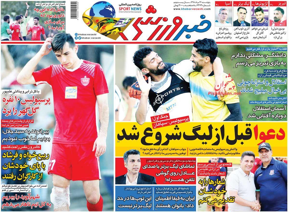 عناوین اخبار روزنامه خبر ورزشی در روز پنجشنبه ۲۴ مرداد :