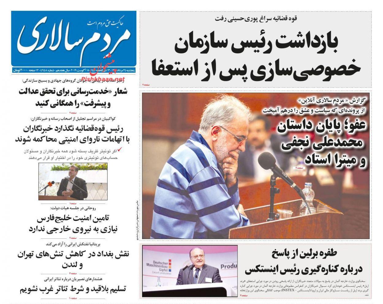عناوین اخبار روزنامه مردم سالاری در روز پنجشنبه ۲۴ مرداد :
