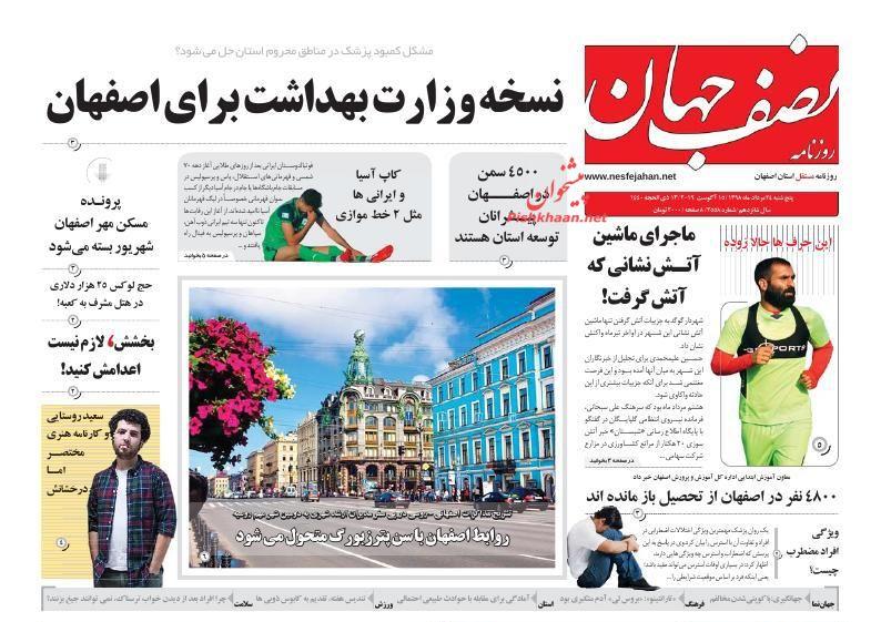 عناوین اخبار روزنامه نصف جهان در روز پنجشنبه ۲۴ مرداد