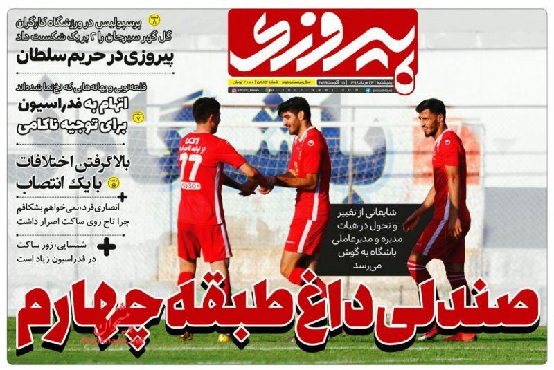 عناوین اخبار روزنامه پیروزی در روز پنجشنبه ۲۴ مرداد