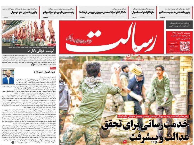 عناوین اخبار روزنامه رسالت در روز پنجشنبه ۲۴ مرداد