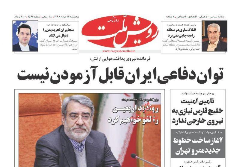 عناوین اخبار روزنامه رویش ملت در روز پنجشنبه ۲۴ مرداد :