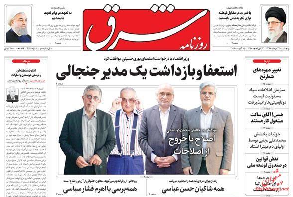 عناوین اخبار روزنامه شرق در روز پنجشنبه ۲۴ مرداد