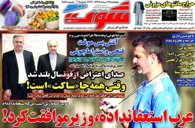 عناوین اخبار روزنامه شوت در روز پنجشنبه ۲۴ مرداد :