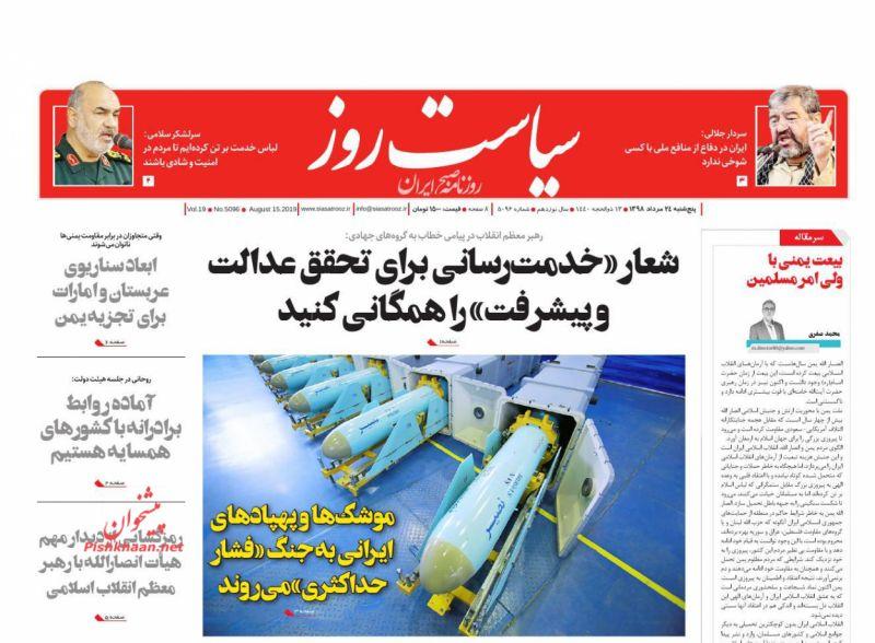 عناوین اخبار روزنامه سیاست روز در روز پنجشنبه ۲۴ مرداد